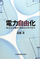 電力自由化 発送電分離から始まる日本の再生