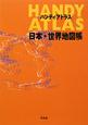 ハンディアトラス 日本・世界地図帳
