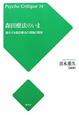 森田療法のいま サイコ・クリティーク14 進化する森田療法の理論と臨床