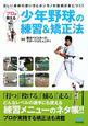 プロが教える 少年野球の練習&矯正法 正しい身体の使い方とホンモノの技術が身につく!!