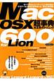 MacOSX 超事典 完全操作テクニック 600for Lion