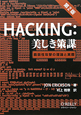 HACKING:美しき策謀<第2版> 脆弱性攻撃の理論と実際