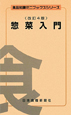 惣菜入門<改訂4版>