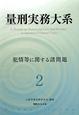 量刑実務大系 犯情等に関する諸問題 (2)
