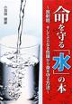 命を守る「水」の本 放射能、そしてさらなる危険から身を守る方法
