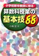 小学校新卒教師に贈る 算数科授業の基本技88