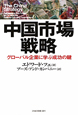 中国市場戦略 グローバル企業に学ぶ成功の鍵
