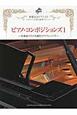 ピアノ・コンポジションズ~作曲家たちの名曲をピアノアレンジで~ 華麗なるピアニスト~ステージを彩る豪華アレンジ~(1)