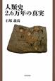 人類史 2.6万年の真実