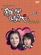 「石立鉄男」生誕70周年 雑居時代 デジタルリマスター版 DVD-BOX PARTII