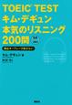 TOEIC TEST キム・デギュン本気のリスニング200問 CD2枚付 頻出キーフレーズ総ざらい