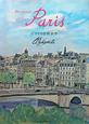 Bonjour Paris パリ20区街歩き