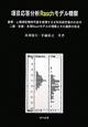 項目応答分析Raschモデル精察 教育・心理測定順序尺度を使用する文科系研究者のため