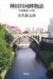 神田川河畔物語 今昔縁探しの旅
