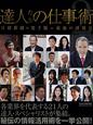 達人たちの仕事術 日経新聞×電子版=最強の情報力(2)