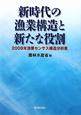 新時代の漁業構造と新たな役割 2008年漁業センサス構造分析書