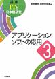 アプリケーションソフトの応用 講座ITと日本語研究3