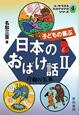 日本のおばけ話 白羽の矢他 ユーモラス&ミステリアスシリーズ4 子どもの喜ぶ(2)