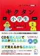 キクタン小学生 英語で言える自分のこと 聞いて文で覚える英単語帳(1)