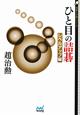 ひと目の詰碁 レベルアップ編 囲碁人文庫シリーズ