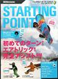 STARTING POINT DVD付 トレンドスノーボーダーになれるファーストブック!!