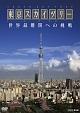 NHKスペシャル 東京スカイツリー 世界最難関への挑戦
