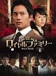 ロイヤルファミリー DVD-BOX 2