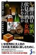 なぜ灘の酒は「男酒」、伏見の酒は「女酒」といわれるのか 日本酒の『旨さ』のすべてわかる本