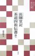 長闇堂記 茶道四祖伝書(抄) 現代語でさらりと読む茶の古典