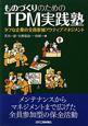 ものづくりのためのTPM実践塾 タフな企業の全員参加アクティブマネジメント