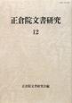 正倉院文書研究 (12)