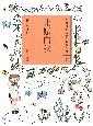 北原白秋 日本語を味わう名詩入門7