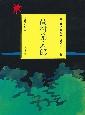 高村光太郎 日本語を味わう名詩入門8