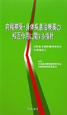 向精神薬・身体疾患治療薬の相互作用に関する指針 日本総合病院精神医学会治療指針5