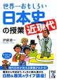 世界一おもしろい日本史〈近現代〉の授業
