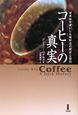 コーヒーの真実 世界中を虜にした嗜好品の歴史と現在
