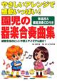 園児の器楽合奏曲集 斉唱譜&模範演奏CD付 やさしいアレンジで感動いっぱい!