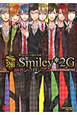 聖smiley学園高等部 Smiley* 2G アンソロジー (1)