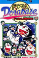 ドラベース ドラえもん超野球外伝 (23)