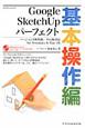 Google SketchUp パーフェクト 基本操作編 バージョン8無料版/Pro版対応 for Wind