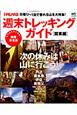 週末トレッキングガイド 関東編 別冊PEAKS 日帰り~1泊で登れる山を大特集!