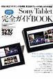 Sony Tablet 完全ガイドBOOK 本当に役立つテクニックを網羅。要注目タブレットの楽