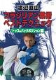 渡辺直由 ブラジリアン柔術 ベストテクニック vol.2