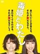 毒姫とわたし DVD-BOX