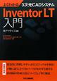 よくわかる 3次元CADシステム Inventor LT入門