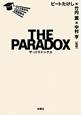 THE PARADOX コマ大数学科 公認副読本
