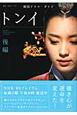 """トンイ(後) 韓国ドラマ・ガイド """"Dong Yi""""Drama Guide Book"""