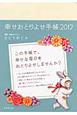 幸せおとりよせ手帳 2012