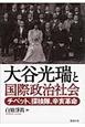 大谷光瑞と国際政治社会 チベット、探検隊、辛亥革命