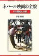 ネパール映画の全貌 その歴史と分析